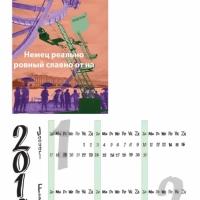 kalender-2010_page_2