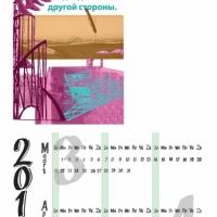 kalender-2010_page_3